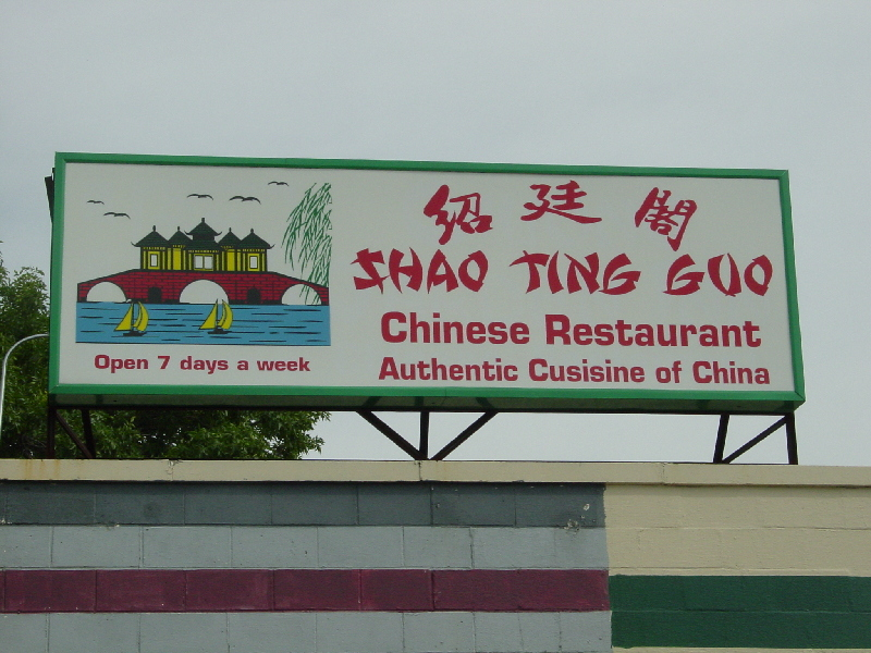 shao, ting, guo, shaotingguo, clear, lake, clearlake, chinese, restaurant, sign, misspelling, spelling, speling, engrish, badsign, badsigns, sign, bad, incorrect